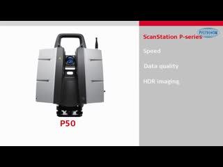 Обзор наземного лазерного 3D сканера Leica ScanStation P50