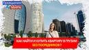 Гражданин мира Как найти и купить квартиру в Грузии без посредников Выпуск 1