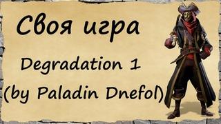 Своя игра пак Degradation 1 (by Paladin Denfol)