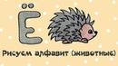 Как нарисовать ёжика Рисуем алфавит с животными. Уроки рисования для детей. Выпуск 20