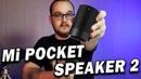 Mi Poket Speaker 2 из магазина GearBest 👜 Большая распродажа к чёрной пятнице, скидки и промо коды