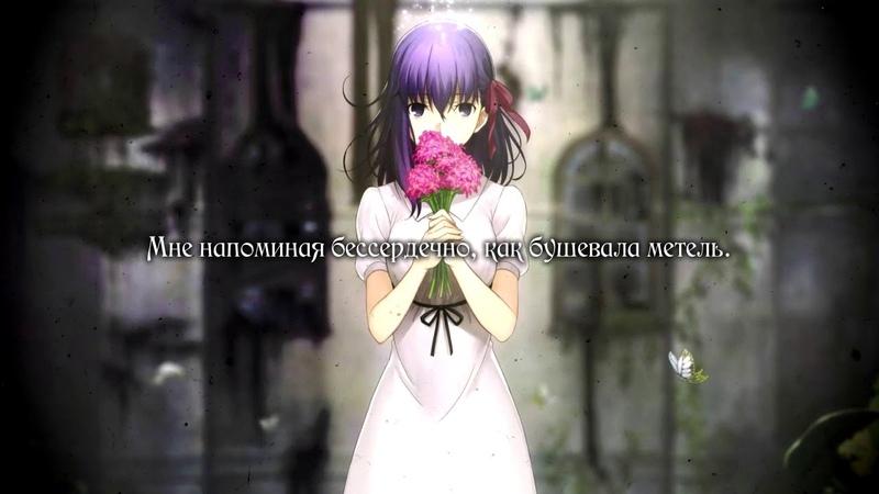 Kaido Ren Hana no Uta RUS cover Fate stay night Ending Full Aimer на русском
