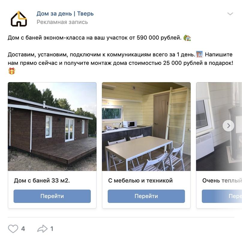Пробуем продать дом через таргет VK и Instagram., изображение №3