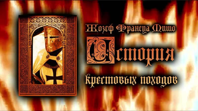 38 Глава История крестовых походов Жозеф Франсуа Мишо