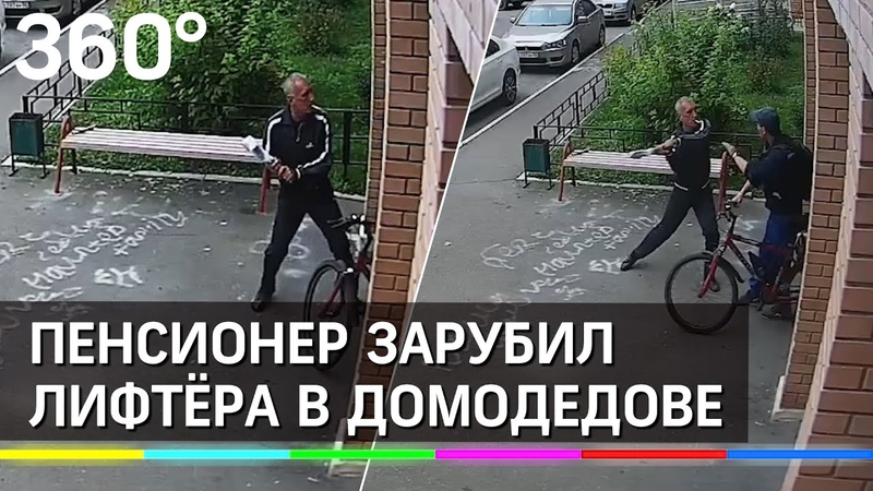 Пенсионер зарубил лифтёра в Домодедове