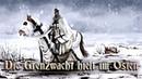 Die Grenzwacht hielt im Osten ✠ German folk song english translation