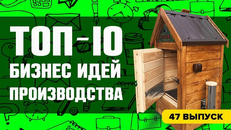 Топ-10 бизнес идей с минимальными вложениями. Мини-производство на дому в гараже