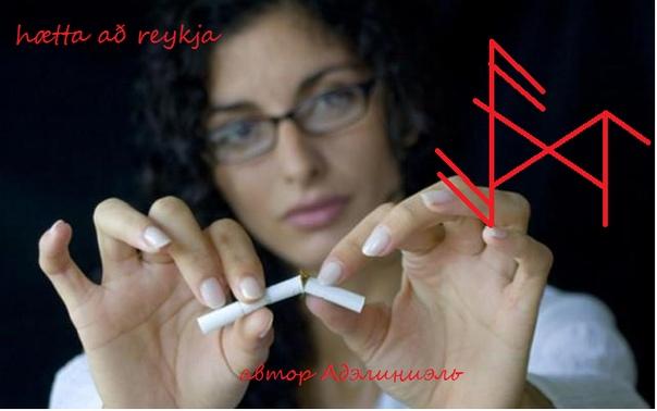 формулы руны чтобы бросить курить фото огромное количество