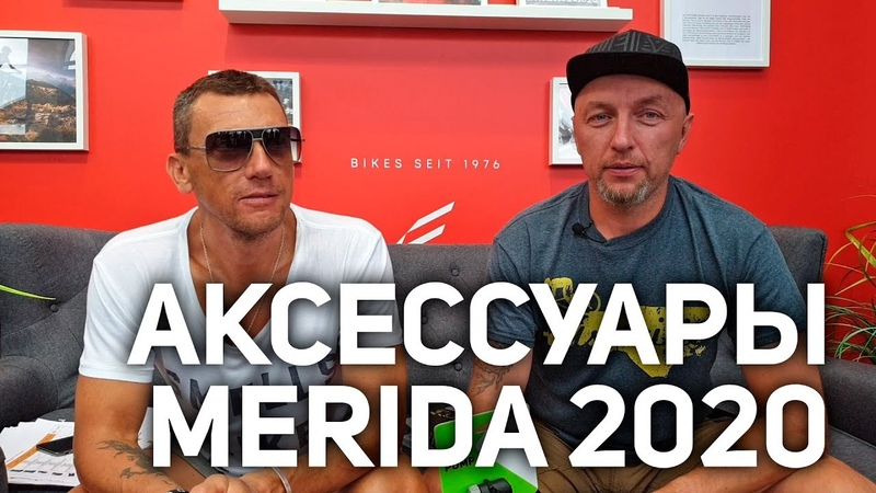 Репортаж с Eurobike по аксессуарам Merida 2020