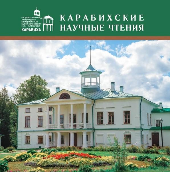 Сотрудники художественного музея «Арт-Донбасс» приняли участие в online-конференции «Карабихские научные чтения»