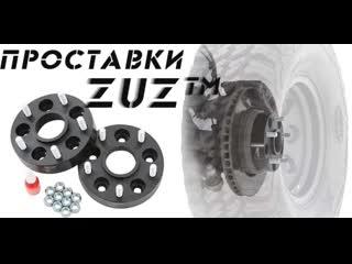 Проставки для колес и дисков. Зачем нужны и как устроены. | Златуралзапчасть отзывы  ZUZ™