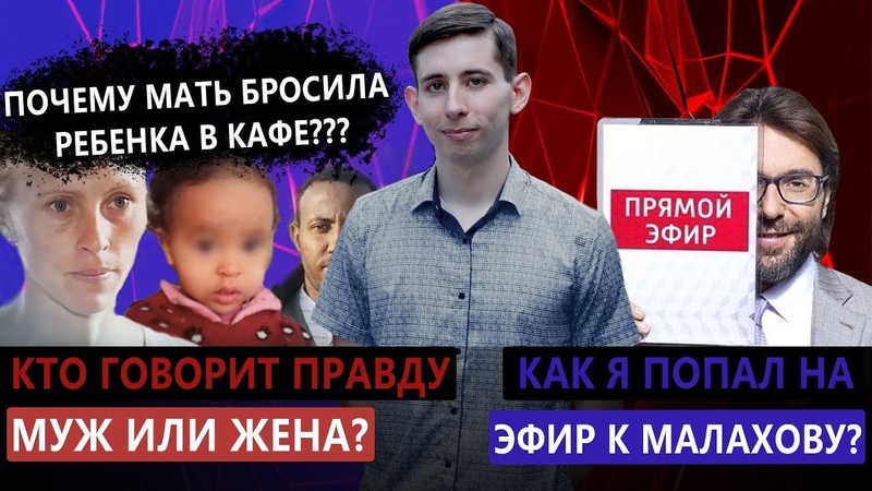 Мать бросила ребёнка в кафе Белореченска. Как я стал частью этой истории? Антон Проскуряков