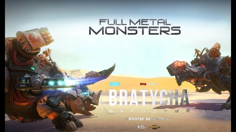 Full Metal Monsters ГОДНОТА и Обзор от Bratycha