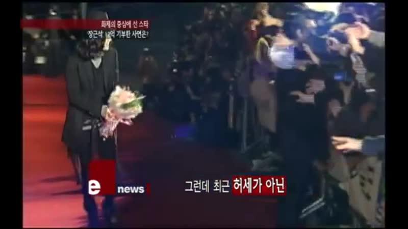 2011.10.09. [enews24.net] 장근석 12억 비밀기부 vs 김혜수 유해진 포옹