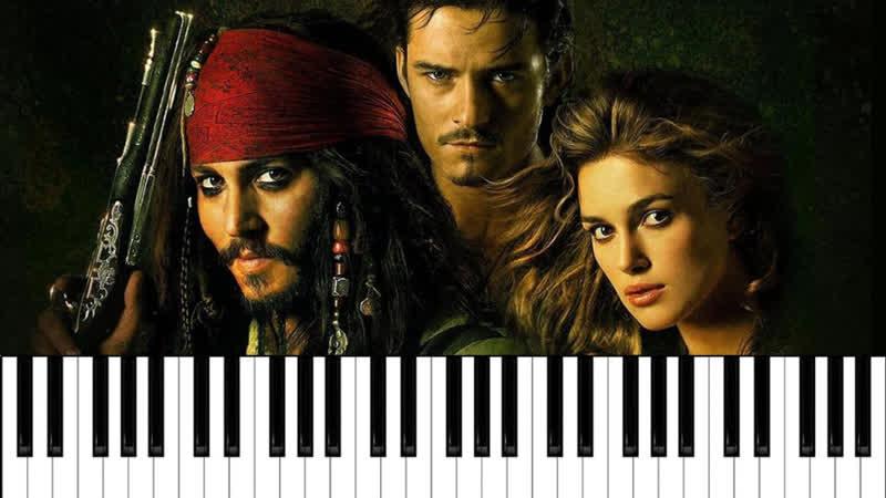 На уроке фортепиано в Музыкальной школе ШУМ саундтрек к фильму Пираты Карибского моря