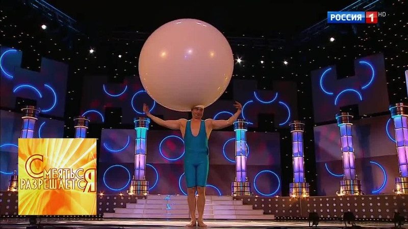 Смеяться разрешается Эфир от 04 02 2018 Виктор Минасов Человек шар Юмористический концерт