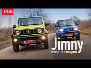 Suzuki jimny: новый sj 2019 и старый fj 2007
