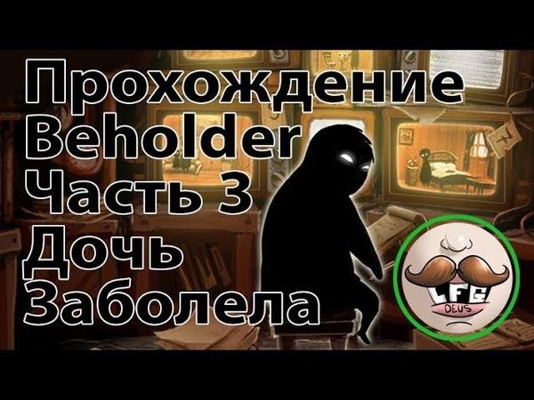 Прохождение Beholder Часть 3. Помогаем Шиммеру. Куча денег для сына и дочери.