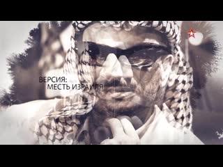 Улика из прошлого тайна смерти Ясира Арафата 15 10 2019 смотреть онлайн