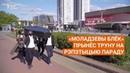 Беларуская версія Coffin dance з нагоды ваеннага параду ў Мінску 9 мая