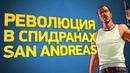 Как пройти GTA San Andreas за 20 минут Разбор мирового рекорда