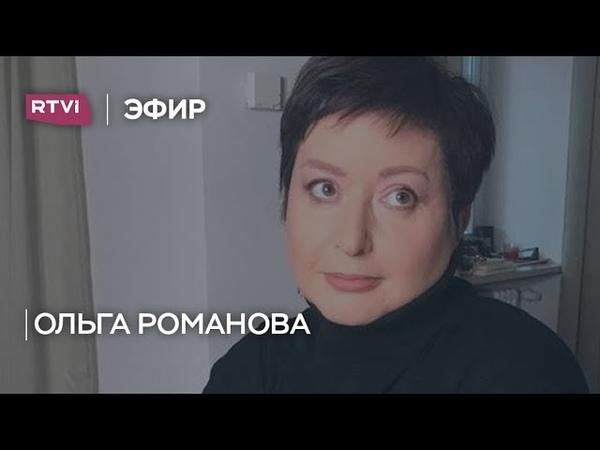 Ольга Романова: после дела Голунова полетят головы на «майорском» уровне