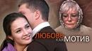 Алентова и Брик в Криминальной мелодраме Любовь как мотив 2008 @ Русские сериалы