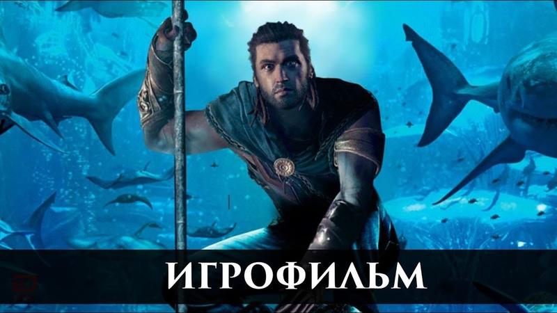 Assassin's Creed Одиссея – DLC Судьба Атлантиды Игрофильм (сюжет, cutscenes)