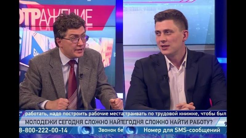 Олег Сухарев и Павел Смелов. Почему молодые специалисты не нужны на рынке труда