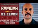 Куршун 3 серия Анонс 2 русская озвучка turok1990
