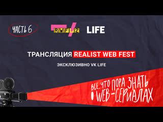 Церемония закрытия фестиваля web-сериалов Реалист