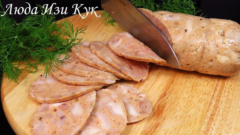 Проще простого Натуральная КУРИНАЯ КОЛБАСА для детей и взрослых Безопасная Вкусная Люда Изи Кук мясо
