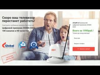 Антенна цифровой приемник DIGMA в Туркестане