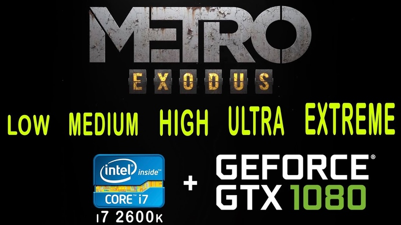 I7 2600k gtx 1080 в Metro Exodus Метро Исход Low Medium High Ultra Extreme