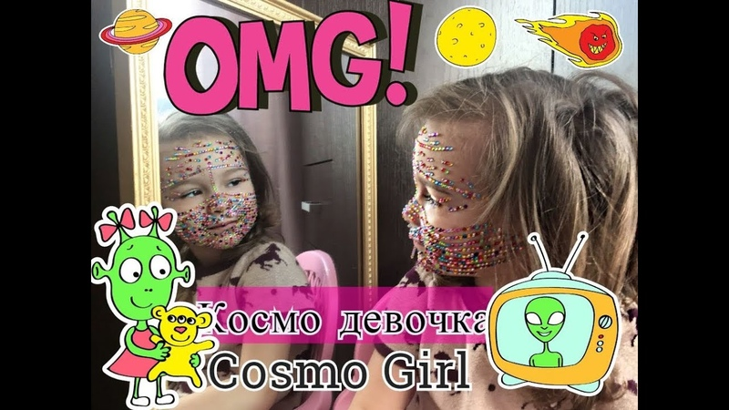 Beauty Time . Алиса Like TV и её КОСМИЧЕСКИЙ ОБРАЗ. Видео для детей.