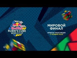 Финал Кубка Мира Red Bull Rubiks Cube: Live