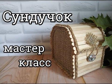 Волшебный сундучок / шкатулка / джутовый шнур/палочки эскимо/ мастер класс
