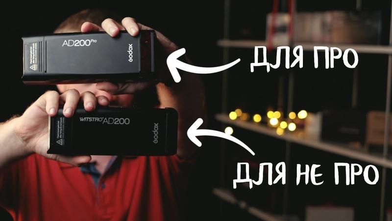 Обзор Godox AD200Pro – что в ней такого PRO Сравнение с Godox AD200
