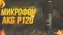 МИКРОФОН AKG P120 XLR (РАСПАКОВКА ТЕСТ ЗВУКА)