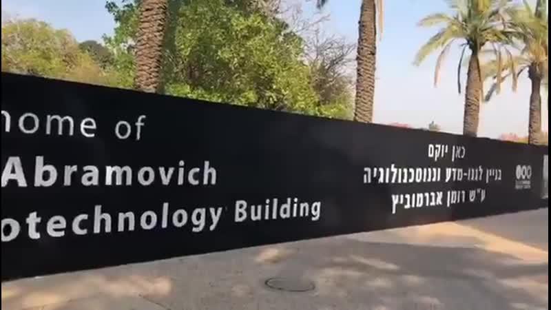 Роман Абрамович строит новый кампус университета Израиля. А вы продолжайте в выгребные ямы проваливаться...