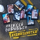 Алексей Воробьёв feat. Френды - Мама всё пройдёт