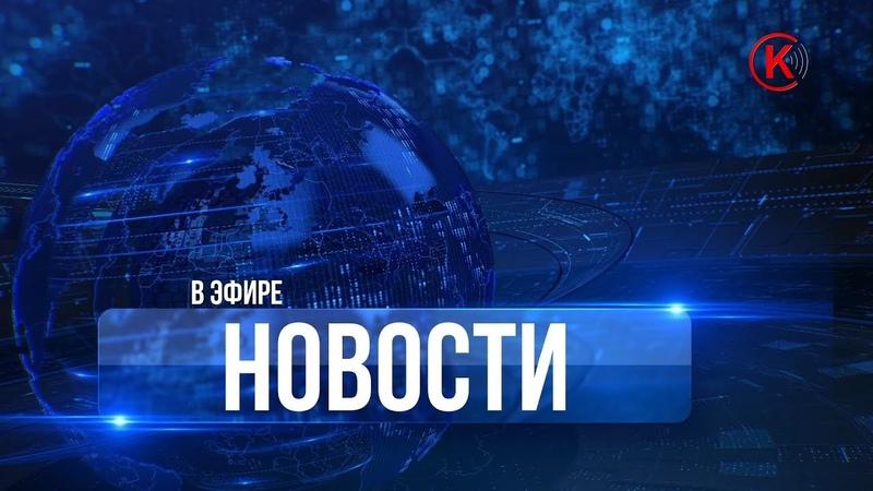 Свой Канал г.Краснодон. Новости. 20.00. 18 октября 2019