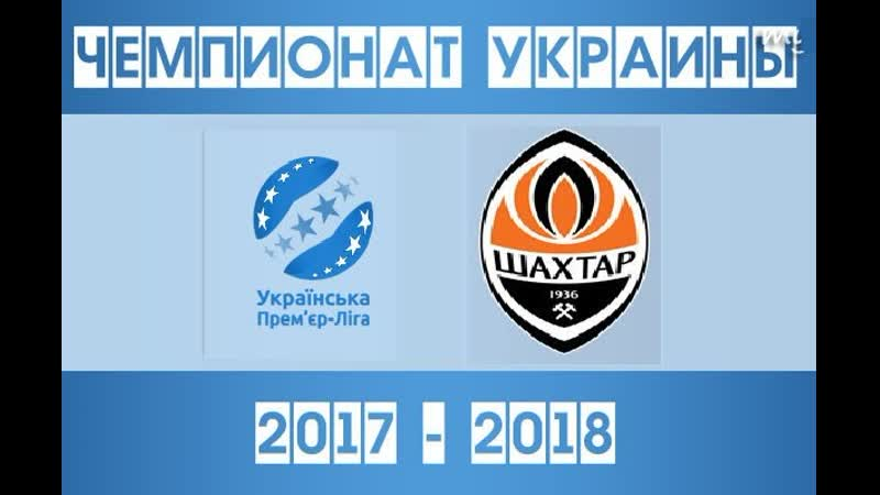 ШАХТЕР (ДОНЕЦК) - ДИНАМО (КИЕВ) (27-й тур - 1-й тайм)