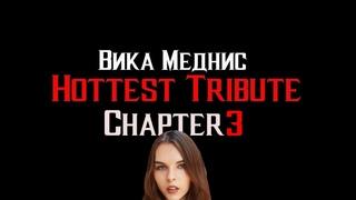 Вика Меднис ★ Hottest Tribute Chapter 3