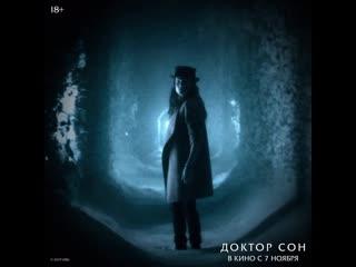 Доктор Сон - в кино с 7 ноября