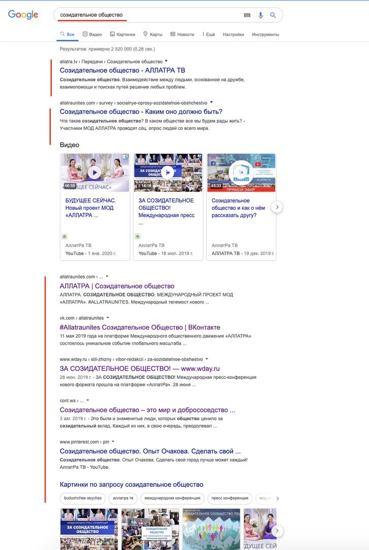 Гугл «Созидательное общество»