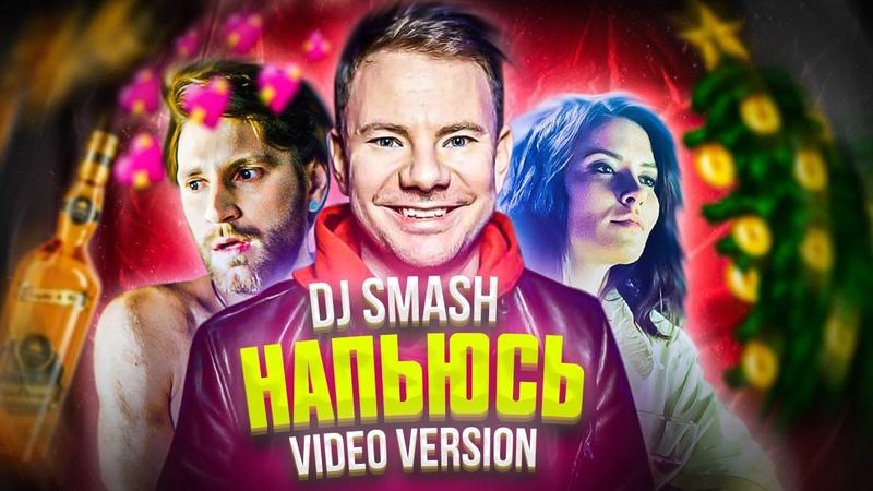 DJ SMASH - НАПЬЮСЬ