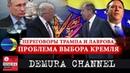 Проблема выбора Кремля: Кремль обложили со всех сторон! Венесуэла или Северный поток-2