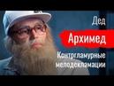 Дедка за рэпку Контргламурные мелодекламации Дед Архимед По живому