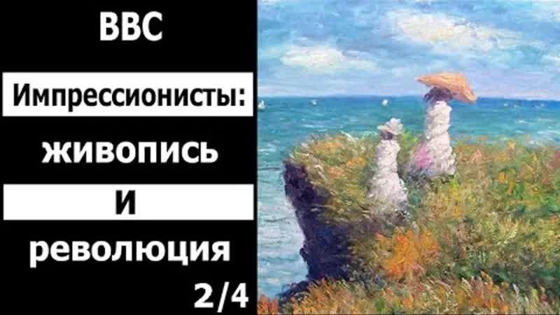 Импрессионисты Живопись и революция Часть Вторая На открытом воздухе Познавательный искусство история 2011